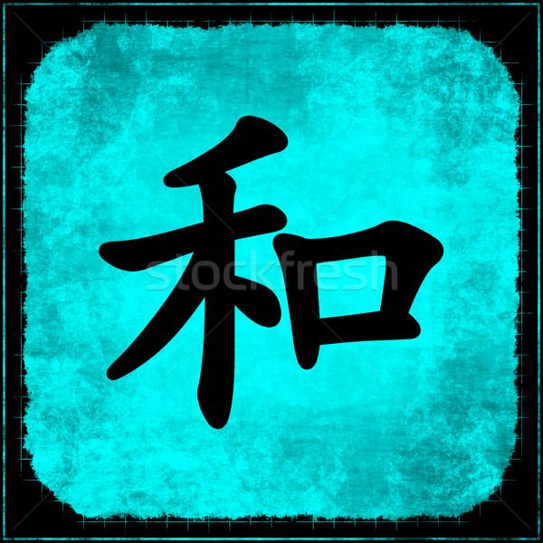 Harmonia tradycyjny chińczyk kaligrafia tle malarstwo Zdjęcia stock © kentoh