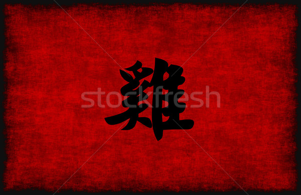 Chinese Calligraphy Symbol for Rooster Stock photo © kentoh