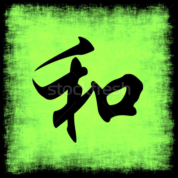 Harmony in Chinese Calligraphy Stock photo © kentoh