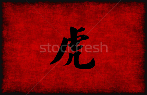 Chinese Calligraphy Symbol for Tiger Stock photo © kentoh