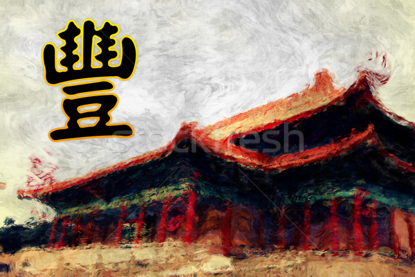 Abundance Chinese Calligraphy Stock photo © kentoh