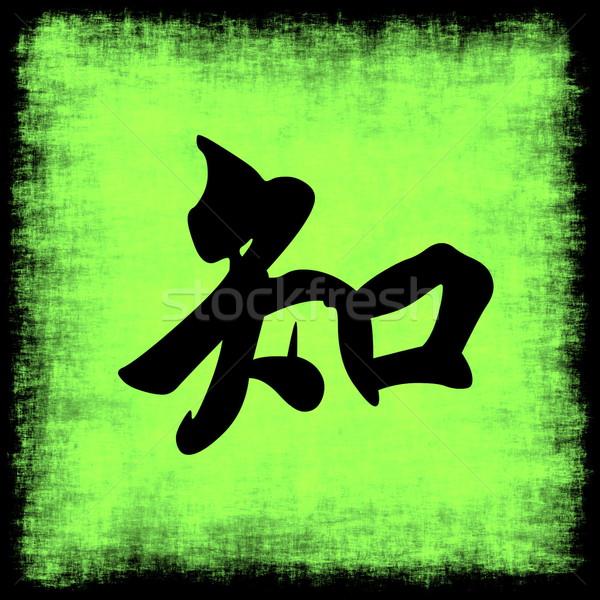 Stok fotoğraf: Bilgi · Çin · kaligrafi · boyama · arka · plan