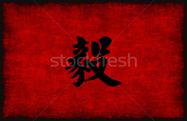 Chinese Calligraphy Symbol for Perseverance Stock photo © kentoh