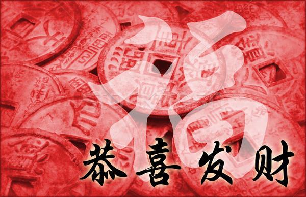 Chinese New Year Stock photo © kentoh