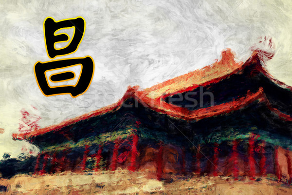 Prosperity Chinese Calligraphy Stock photo © kentoh