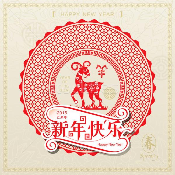 Happy Chinese New Year  Stock photo © keofresh