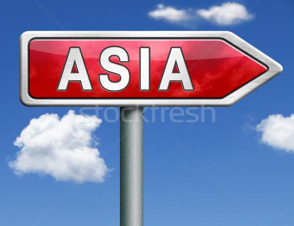 Asia znak drogowy drogowego podróży turystyki wakacje Zdjęcia stock © kikkerdirk