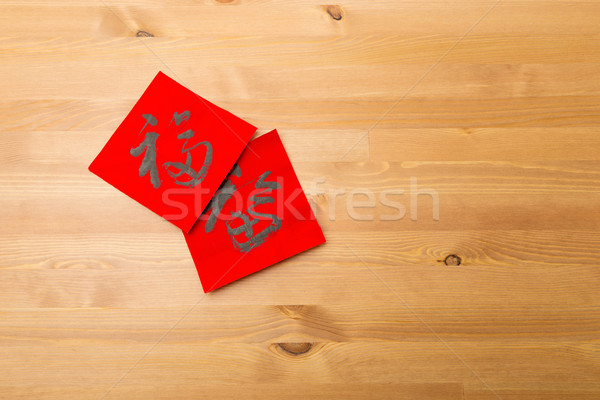 Lunar new year calligraphy, word meaning is good luck  Stock photo © leungchopan