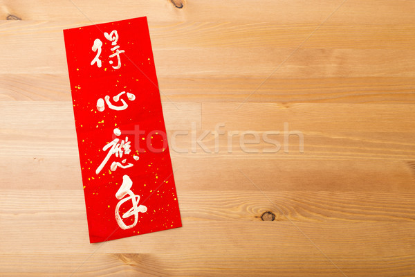 Chinese new year calligraphy, phrase meaning is everything going Stock photo © leungchopan
