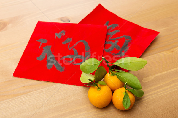 Chinese new year calligraphy and kumquat, word meaning is good l Stock photo © leungchopan