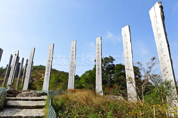 мудрость пути Гонконг Китай сердце искусства Сток-фото © leungchopan