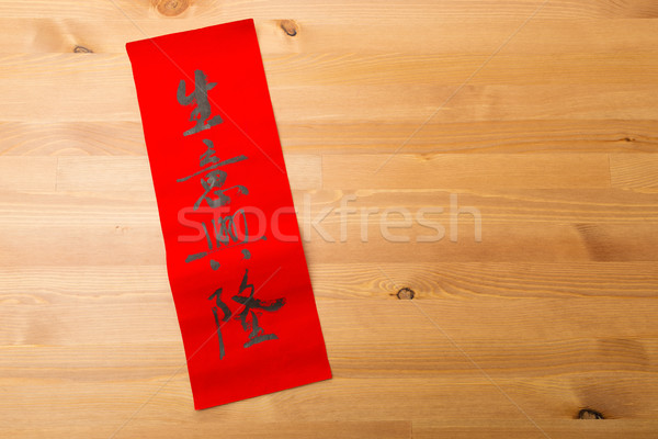 Chinese new year calligraphy, phrase meaning is business prosper Stock photo © leungchopan