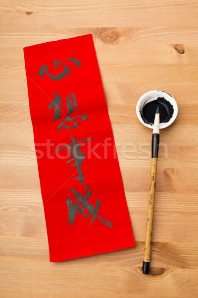 Lunar new year calligraphy, phrase meaning is dreams come ture  Stock photo © leungchopan
