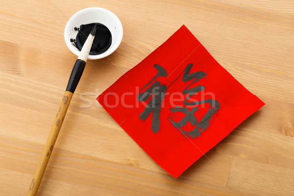 Writing Chinese calligraphy for Chinese new year, word Fu, mean  Stock photo © leungchopan