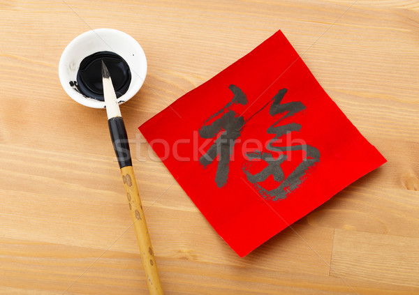 Calligraphie mot bon Photo stock © leungchopan
