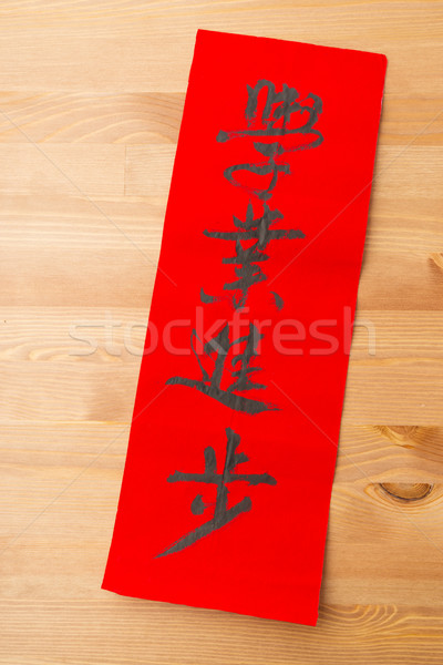 Chinese new year calligraphy, phrase meaning is excel yours stud Stock photo © leungchopan