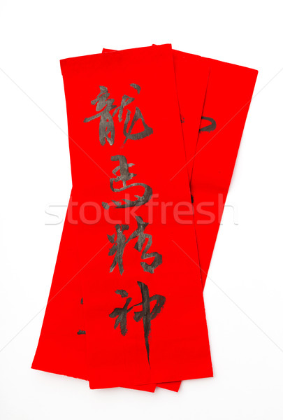 Lunar new year calligraphy, phrase meaning is blessing for good  Stock photo © leungchopan