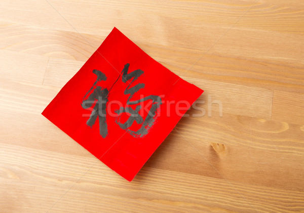 Stock photo: Chinese new year calligraphy, word meaning is good luck