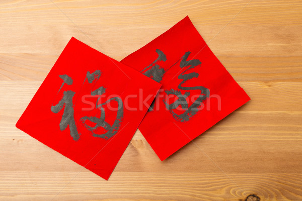 Chinese new year calligraphy, word meaning is good luck  Stock photo © leungchopan