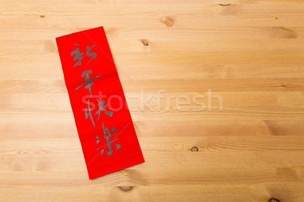 Lunar new year calligraphy, phrase meaning is happy new year Stock photo © leungchopan