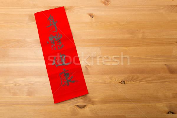 Ano novo chinês caligrafia significado bênção bom Foto stock © leungchopan