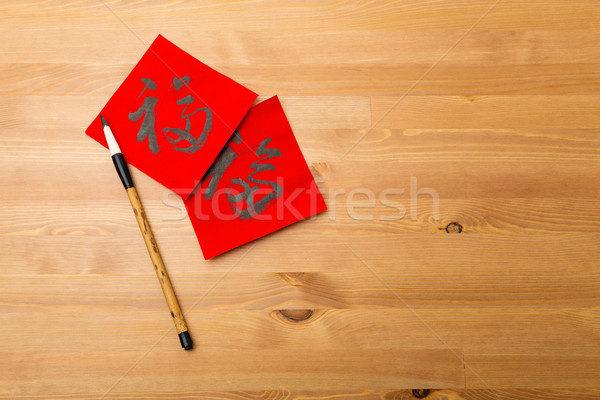 Lunar new year calligraphy, word Fuk meaning is good luck  Stock photo © leungchopan