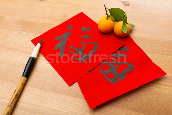 Writing of Lunar new year calligraphy, word meaning is good luck Stock photo © leungchopan