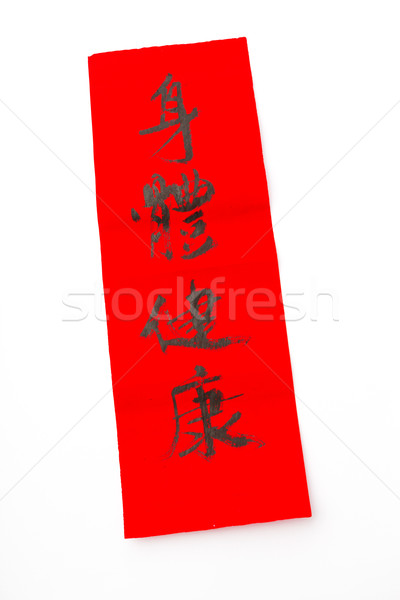 Chinese new year calligraphy, phrase meaning is blessing for goo Stock photo © leungchopan