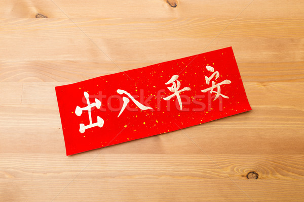 Chinese new year calligraphy, phrase meaning is wishing you safe Stock photo © leungchopan