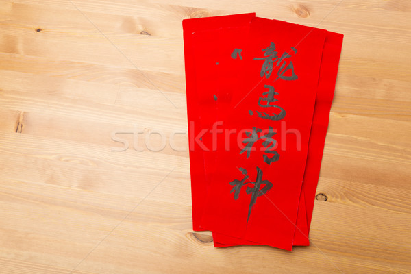 Chinese new year calligraphy, phrase meaning is blessing good he Stock photo © leungchopan