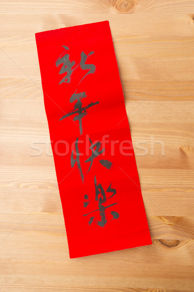 Calligraphie expression happy new year papier Photo stock © leungchopan