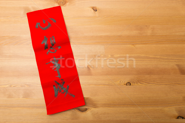 Chinese new year calligraphy, phrase meaning is dreams come ture Stock photo © leungchopan