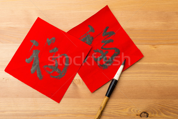 Chinese new year calligraphy, word Fuk meaning is good luck  Stock photo © leungchopan