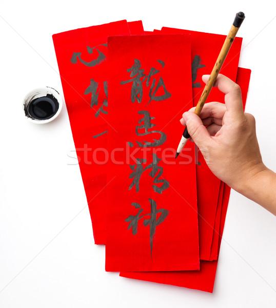 Kínai új év kalligráfia kifejezés jelentés áldás jó Stock fotó © leungchopan