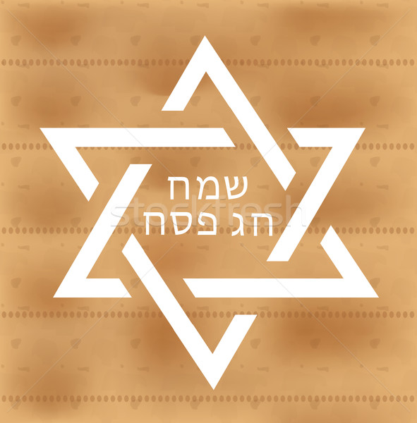 Passover greeting card with matzah and the Star of David. Pesach template for your design. Vector il Stock photo © lucia_fox