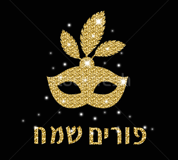 Happy Purim greeting card, poster, invitation.  Jewish holiday, carnival. Gold, shiny mask on a blac Stock photo © lucia_fox