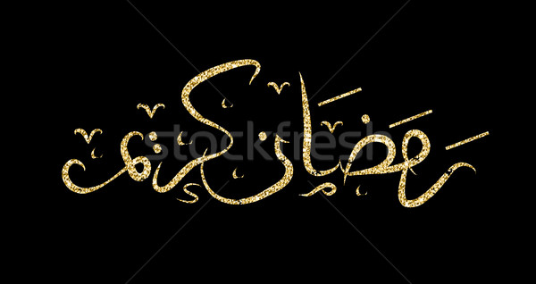 Ramadan Kareem Arabic calligraphy, lettering gold glitter, sequins. Vector illustration. Stock photo © lucia_fox