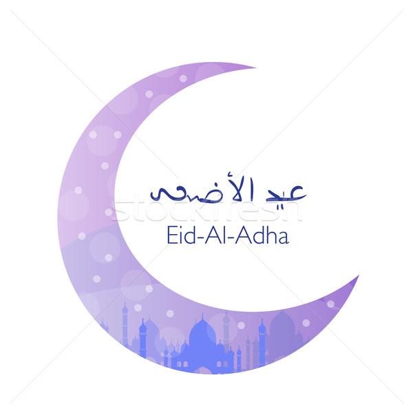 Greeting card for eid ul Adha. Muslim holiday. Vector illustration Stock photo © lucia_fox