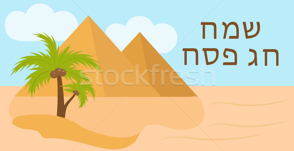 Passover greeting card with the Egyptian pyramids. Holiday Jewish exodus from Egypt. Pesach template Stock photo © lucia_fox
