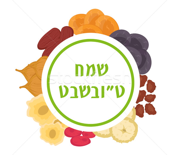Tu bishvat greeting card frame for text jewish holiday new year add to lightbox download comp m4hsunfo