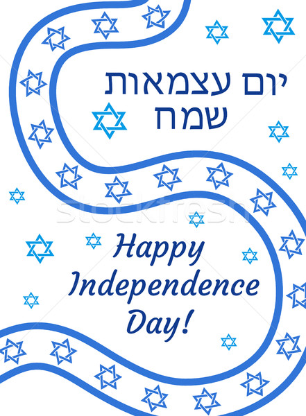 Happy Israel Independence Day greeting card, poster, flyer, invitation with the national colors and  Stock photo © lucia_fox