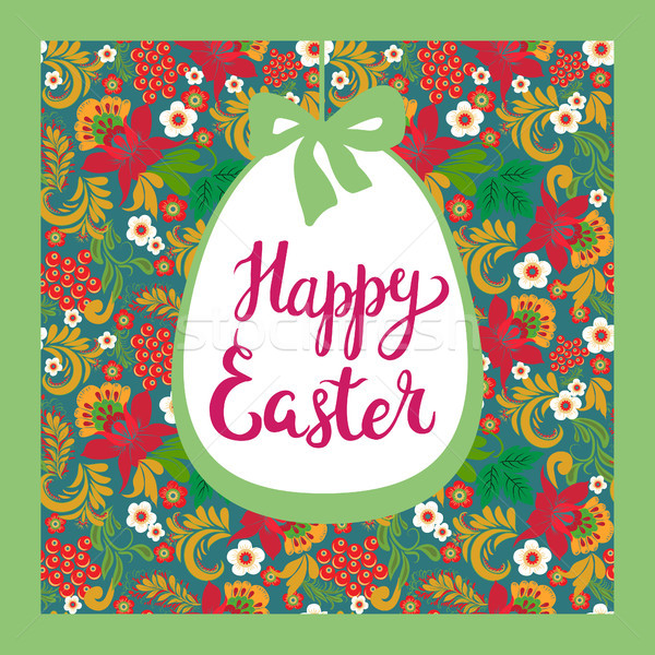 calligraphic inscription Happy Easter for greeting card, Stock photo © Margolana