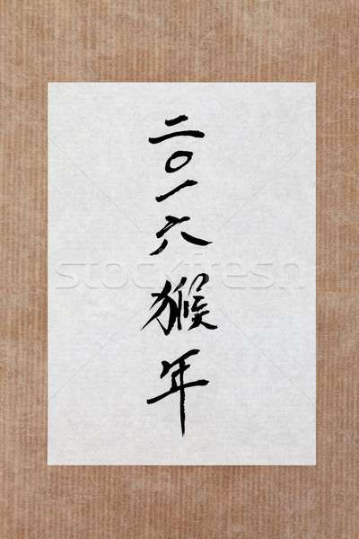 Année singe 2016 chinois calligraphie script Photo stock © marilyna