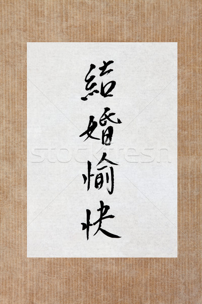 Gelukkig huwelijk chinese schoonschrift script rijst Stockfoto © marilyna