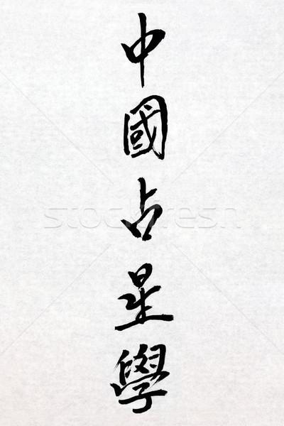 Çin astroloji kaligrafi komut pirinç kâğıt Stok fotoğraf © marilyna