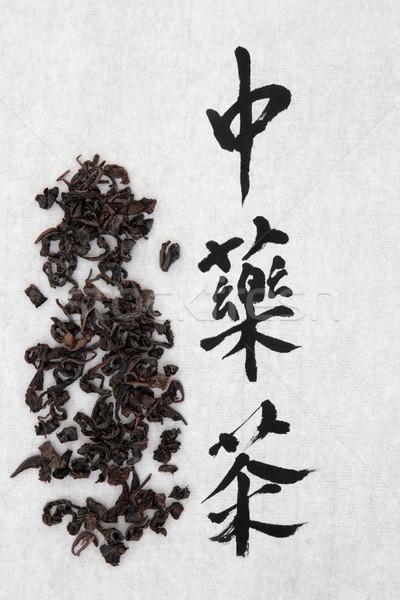 Oolong çay ot Çin kaligrafi komut Stok fotoğraf © marilyna