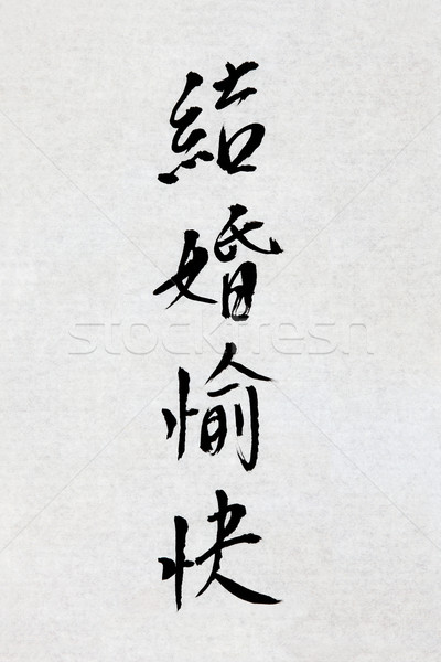 Happy Marriage Chinese Calligraphy Stock photo © marilyna