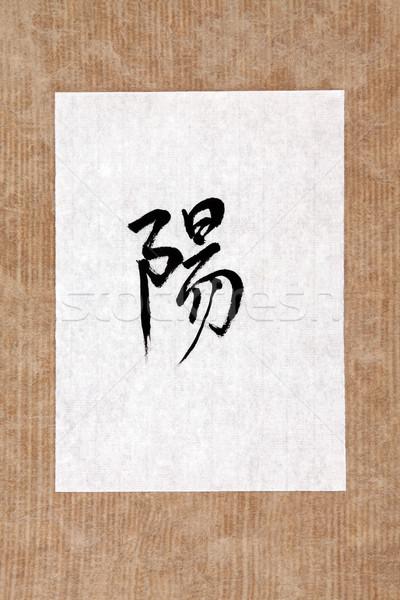 Chinese Yang Symbol Stock photo © marilyna