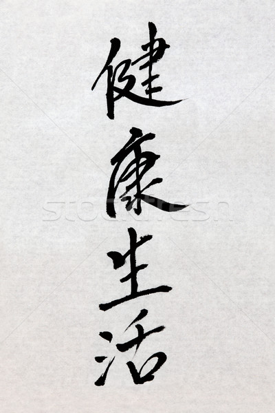 Healthy Life Chinese Calligraphy Stock photo © marilyna