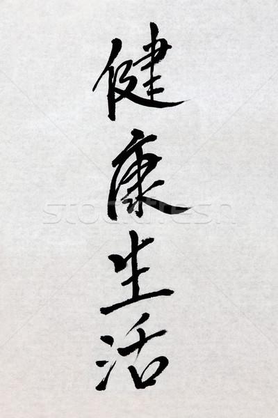 Egészséges élet kínai kalligráfia kézírás rizs papír Stock fotó © marilyna